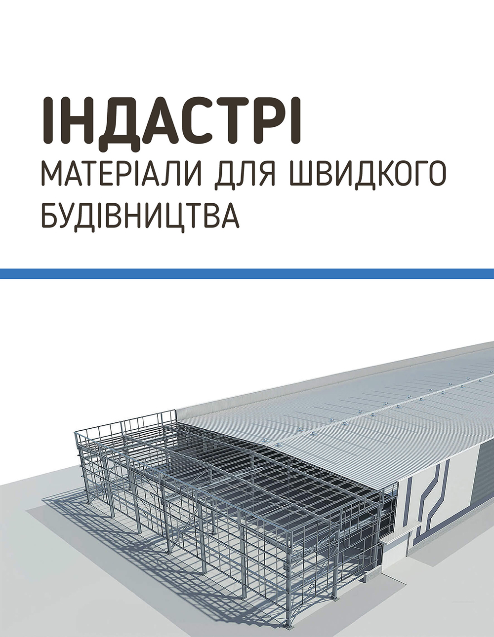 Catalog of materials for rapid construction